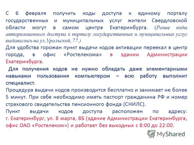 С 6 февраля получить коды доступа к единому порталу государственных и муниципальных услуг жители Свердловской области могут в самом центре Екатеринбурга. (Ранее коды авторизованного доступа к порталу государственных и муниципальных услуг выдавались н