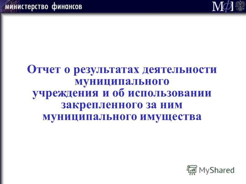 Отчет о результатах деятельности муниципального учреждения и об использовании закрепленного за ним муниципального имущества