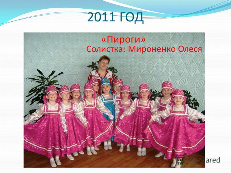 2011 ГОД «Пироги» Солистка: Мироненко Олеся