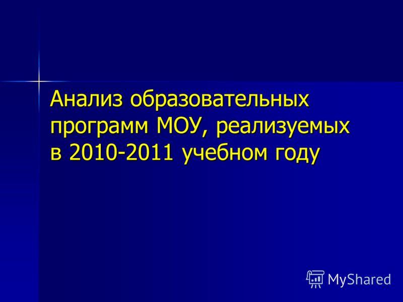 Анализ образовательных программ МОУ, реализуемых в 2010-2011 учебном году