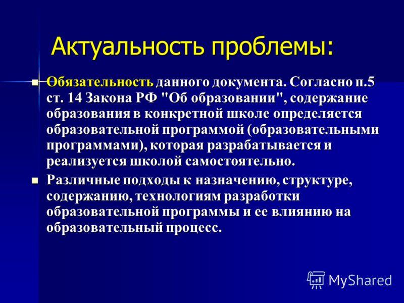 Актуальность проблемы: Обязательность данного документа. Согласно п.5 ст. 14 Закона РФ