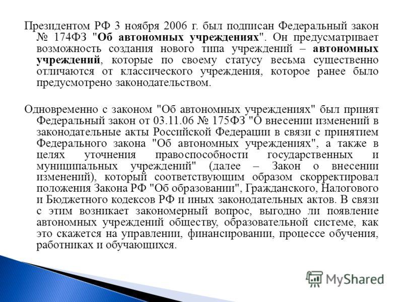 Президентом РФ 3 ноября 2006 г. был подписан Федеральный закон 174ФЗ