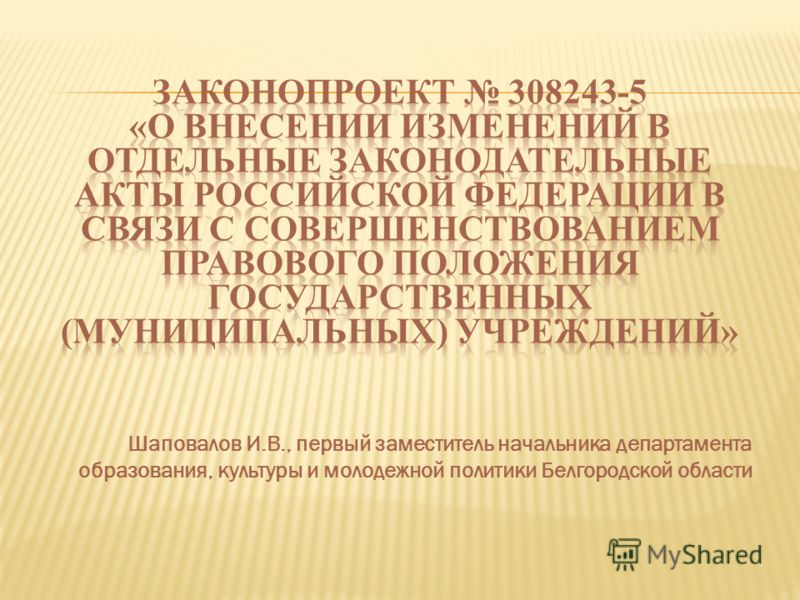 Шаповалов И.В., первый заместитель начальника департамента образования, культуры и молодежной политики Белгородской области