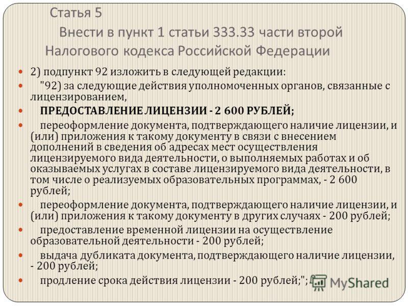 Статья 5 Внести в пункт 1 статьи 333.33 части второй Налогового кодекса Российской Федерации 2) подпункт 92 изложить в следующей редакции :