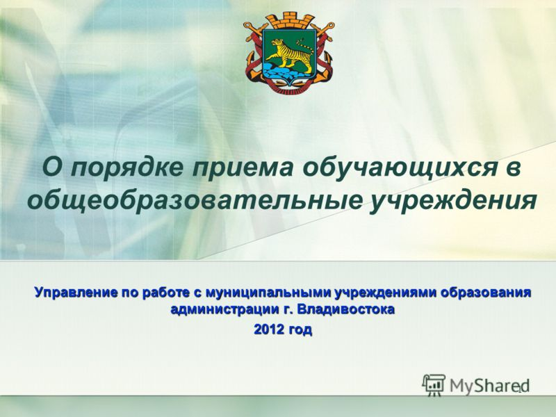 О порядке приема обучающихся в общеобразовательные учреждения Управление по работе с муниципальными учреждениями образования администрации г. Владивостока 2012 год 1