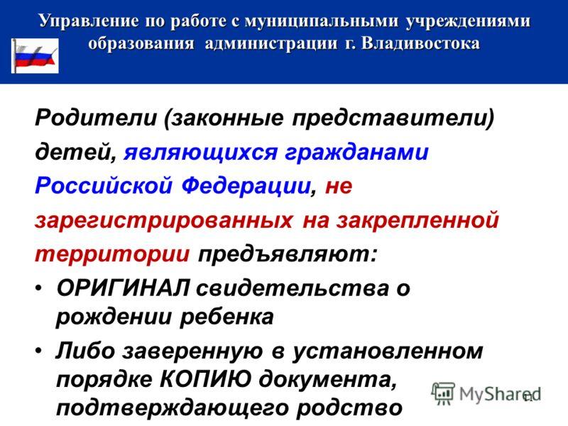 Родители (законные представители) детей, являющихся гражданами Российской Федерации, не зарегистрированных на закрепленной территории предъявляют: ОРИГИНАЛ свидетельства о рождении ребенка Либо заверенную в установленном порядке КОПИЮ документа, подт
