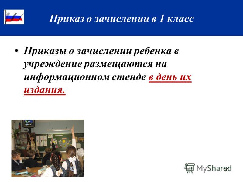 Приказы о зачислении ребенка в учреждение размещаются на информационном стенде в день их издания. Приказ о зачислении в 1 класс 20