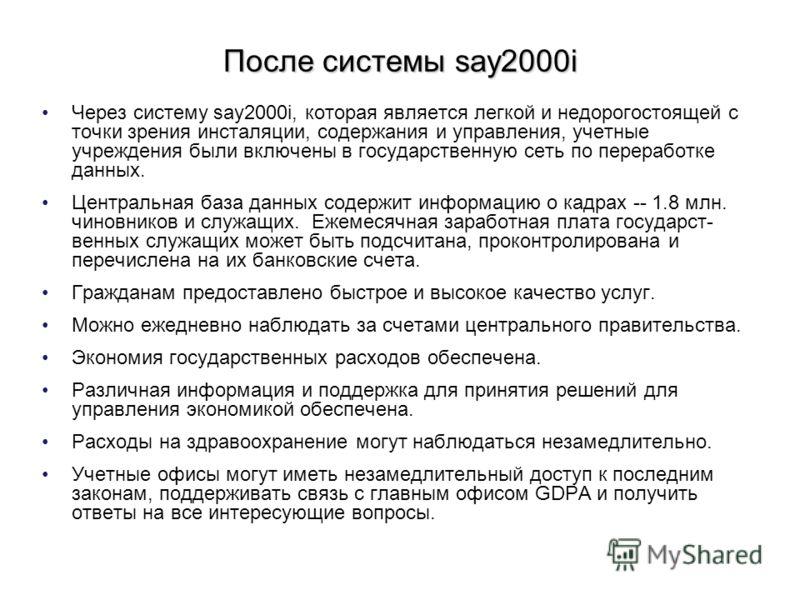 После системы say2000i Через систему say2000i, которая является легкой и недорогостоящей с точки зрения инсталяции, содержания и управления, учетные учреждения были включены в государственную сеть по переработке данных. Центральная база данных содерж