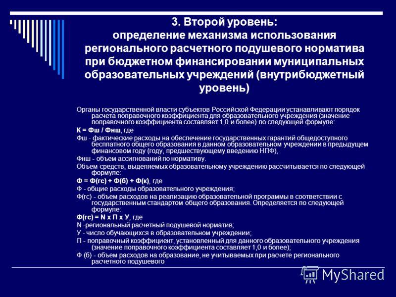 3. Второй уровень: определение механизма использования регионального расчетного подушевого норматива при бюджетном финансировании муниципальных образовательных учреждений (внутрибюджетный уровень) Органы государственной власти субъектов Российской Фе