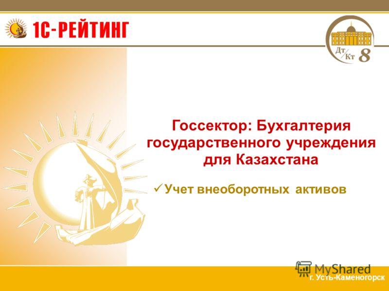 Госсектор: Бухгалтерия государственного учреждения для Казахстана Учет внеоборотных активов г. Усть-Каменогорск