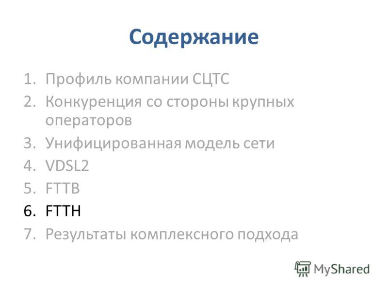Содержание 1.Профиль компании СЦТС 2.Конкуренция со стороны крупных операторов 3.Унифицированная модель сети 4.VDSL2 5.FTTB 6.FTTH 7.Результаты комплексного подхода