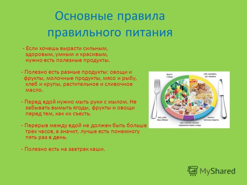 - Если хочешь вырасти сильным, здоровым, умным и красивым, нужно есть полезные продукты. - Полезно есть разные продукты: овощи и фрукты, молочные продукты, мясо и рыбу, хлеб и крупы, растительное и сливочное масло. - Перед едой нужно мыть руки с мыло