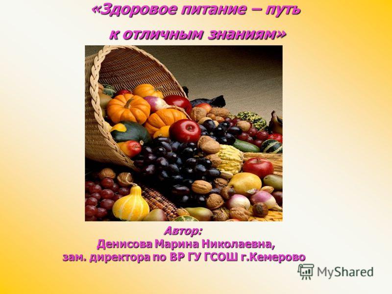 здоровое питание путь к отличным знаниям