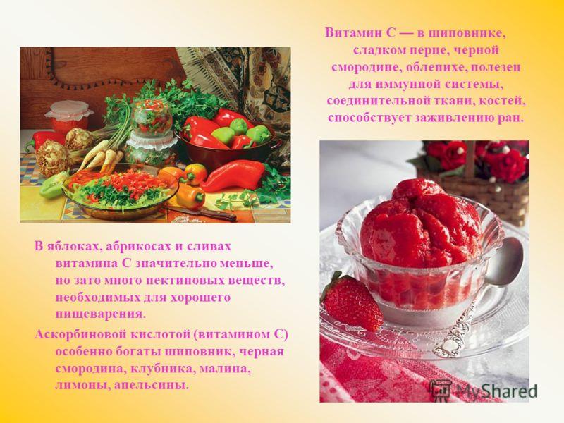 Биотин в яичном желтке, помидорах, неочищенном рисе, соевых бобах, влияет на состояние кожи, волос, ногтей и регулирует уровень сахара в крови. Витамин D в печени рыб, икре, яйцах, укрепляет кости и зубы. Витамин B12 в мясе, сыре, продуктах моря, спо