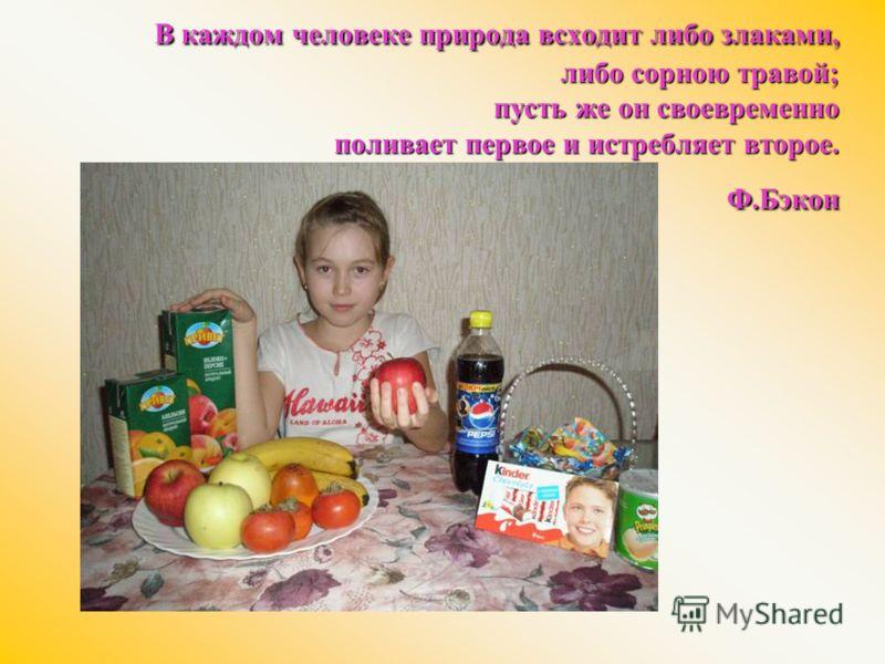 Пояснительная записка Здоровое, правильное питание имеет решающее значение для ребенка в период его обучения в школе, так как именно в этом возрасте вырабатывается мотивация поведения, потребность и привычка к здоровому образу жизни. Какую роль сегод