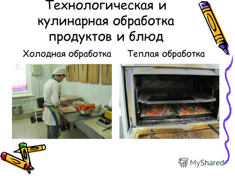 Технологическая и кулинарная обработка продуктов и блюд Холодная обработкаТеплая обработка