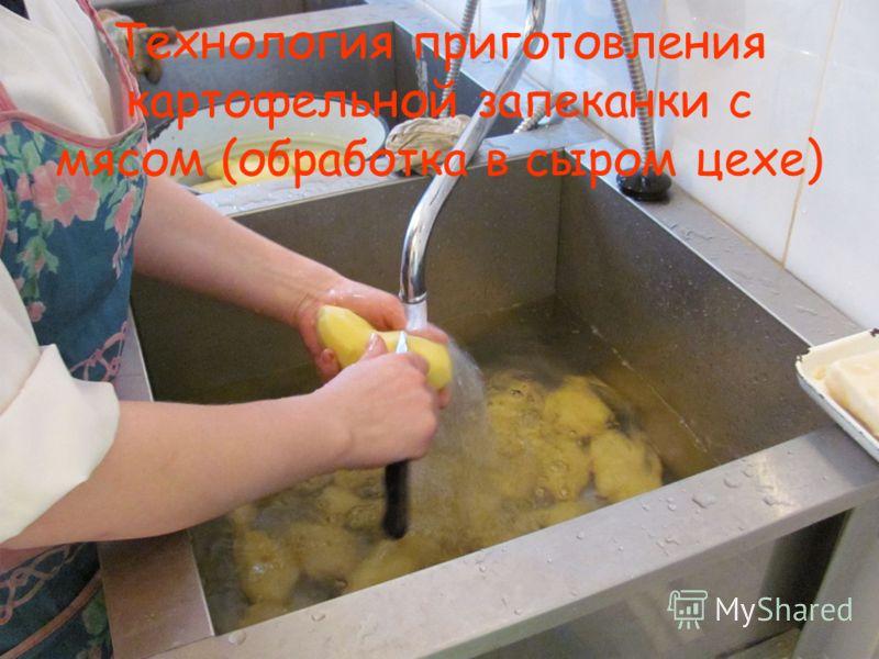 Технология приготовления картофельной запеканки с мясом (обработка в сыром цехе)