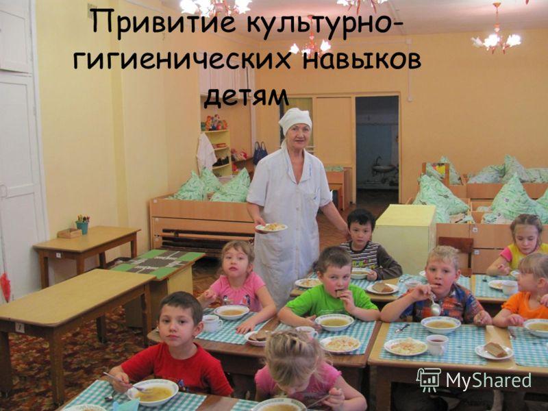 Привитие культурно- гигиенических навыков детям