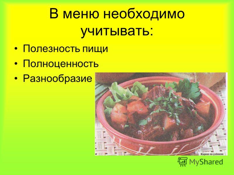 В меню необходимо учитывать: Полезность пищи Полноценность Разнообразие