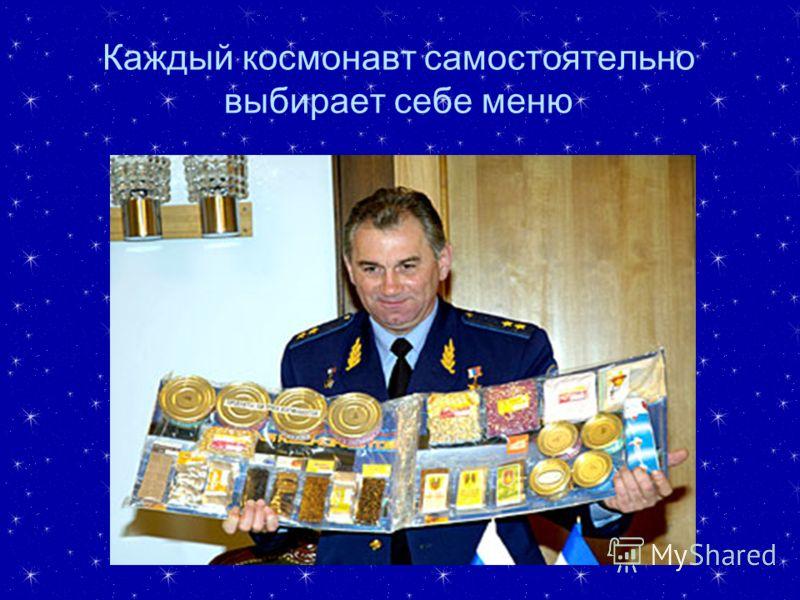 Каждый космонавт самостоятельно выбирает себе меню