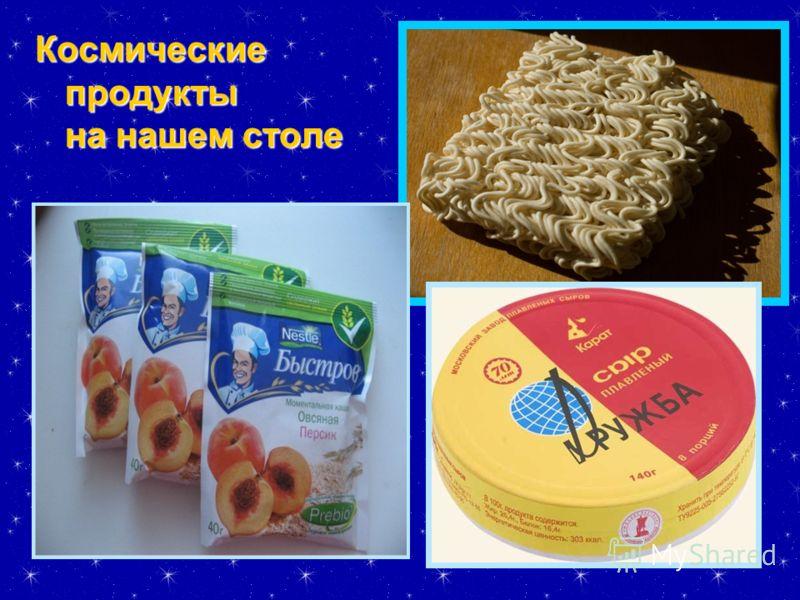 Космические продукты на нашем столе
