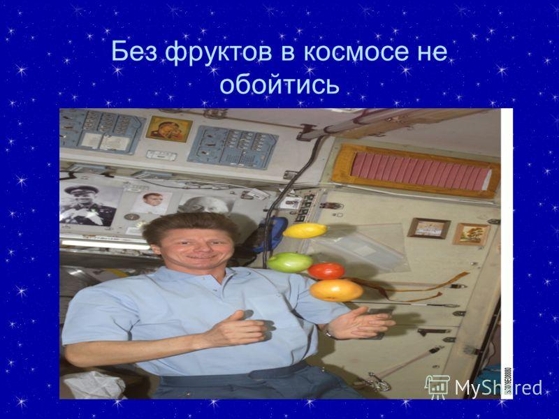 Без фруктов в космосе не обойтись