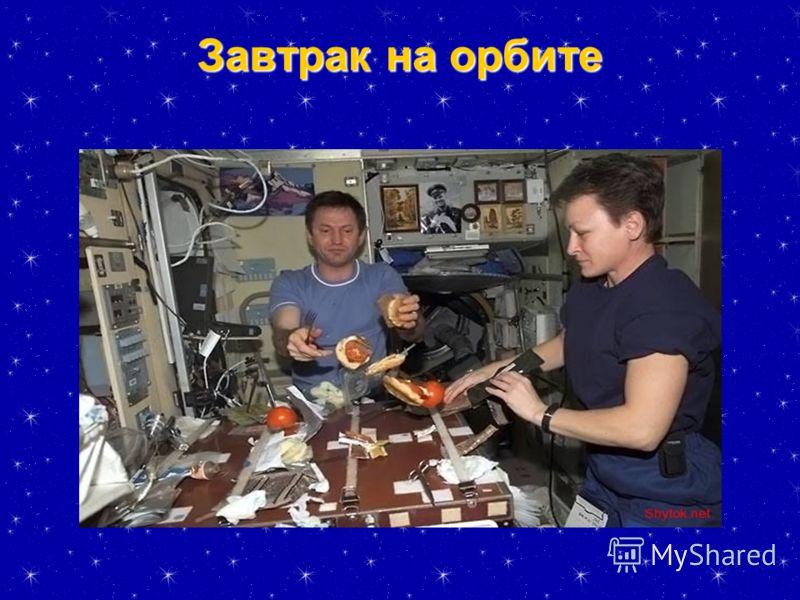 Завтрак на орбите