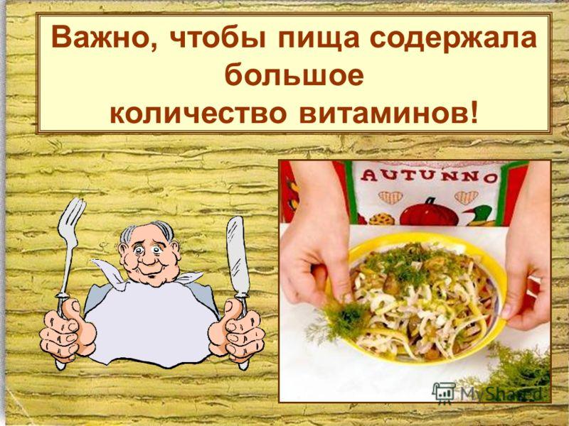 Важно, чтобы пища содержала большое количество витаминов!