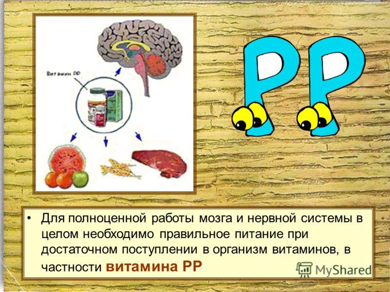 Для полноценной работы мозга и нервной системы в целом необходимо правильное питание при достаточном поступлении в организм витаминов, в частности витамина РР