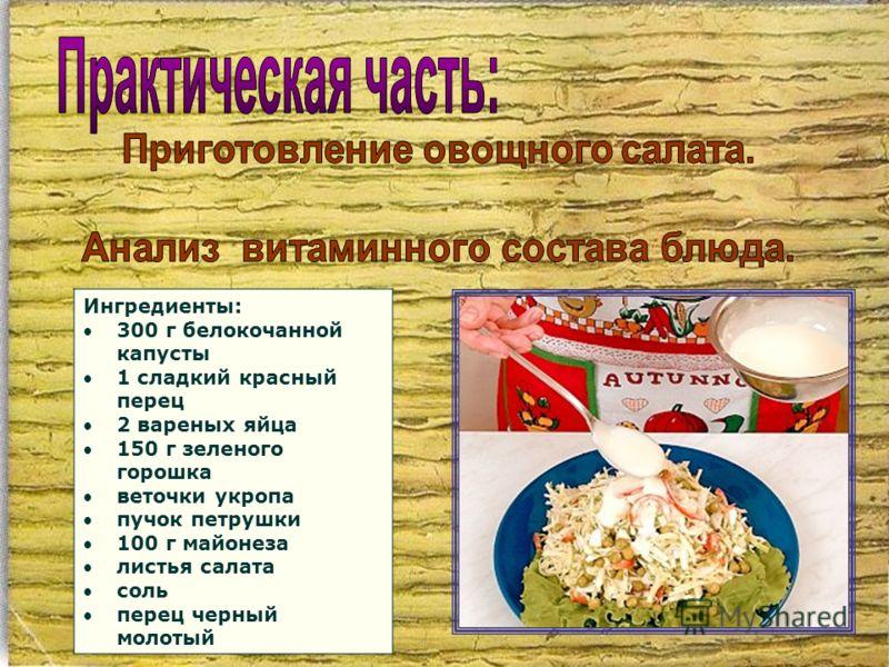 Ингредиенты: 300 г белокочанной капусты 1 сладкий красный перец 2 вареных яйца 150 г зеленого горошка веточки укропа пучок петрушки 100 г майонеза листья салата соль перец черный молотый