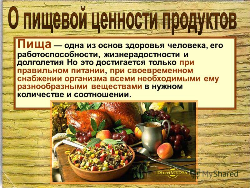 Пища одна из основ здоровья человека, его работоспособности, жизнерадостности и долголетия Но это достигается только при правильном питании, при своевременном снабжении организма всеми необходимыми ему разнообразными веществами в нужном количестве и