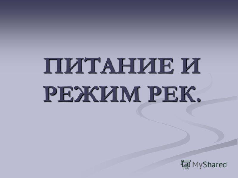 ПИТАНИЕ И РЕЖИМ РЕК.