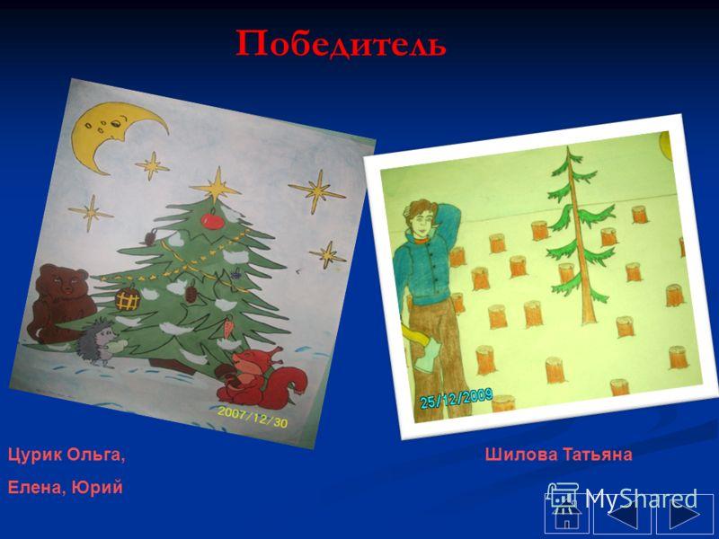 Победитель Цурик Ольга, Шилова Татьяна Елена, Юрий