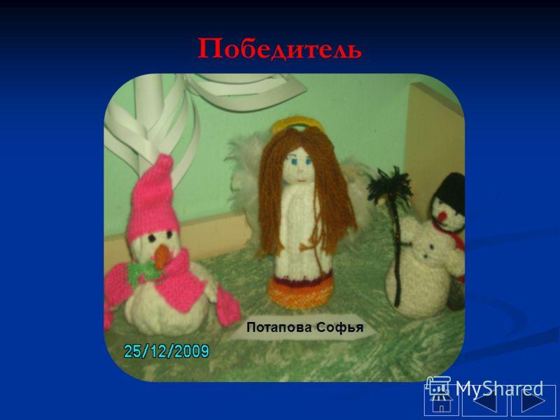 Победитель Потапова Софья