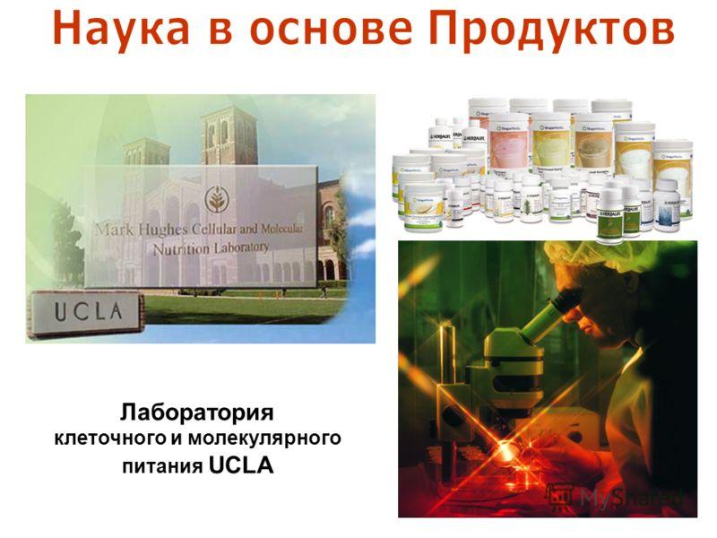Лаборатория клеточного и молекулярного питания UCLA