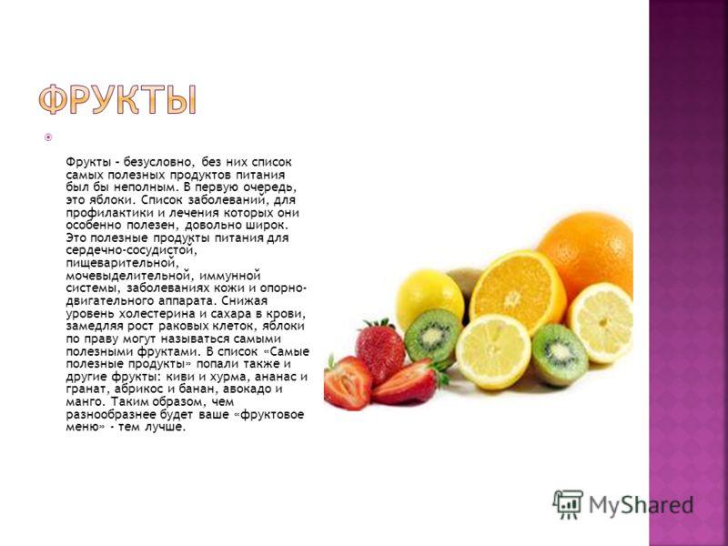 Фрукты – безусловно, без них список самых полезных продуктов питания был бы неполным. В первую очередь, это яблоки. Список заболеваний, для профилактики и лечения которых они особенно полезен, довольно широк. Это полезные продукты питания для сердечн
