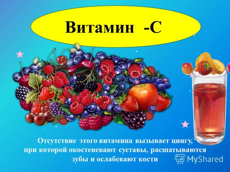 Отсутствие этого витамина вызывает цингу, при которой окостеневают суставы, расшатываются зубы и ослабевают кости