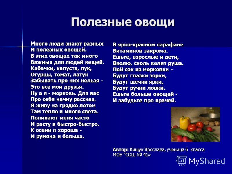 Полезные овощи Много люди знают разных И полезных овощей. В этих овощах так много Важных для людей вещей. Кабачки, капуста, лук, Огурцы, томат, латук Забывать про них нельзя - Это все мои друзья. Ну а я - морковь. Для вас Про себя начну рассказ. Я жи