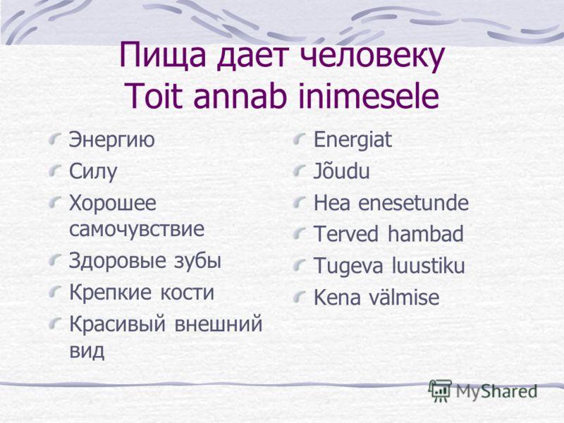Питание и здоровье Составитель: Елена Егорова 2008