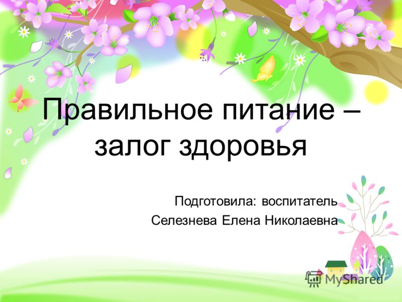 ProPowerPoint.ru Правильное питание – залог здоровья Подготовила: воспитатель Селезнева Елена Николаевна
