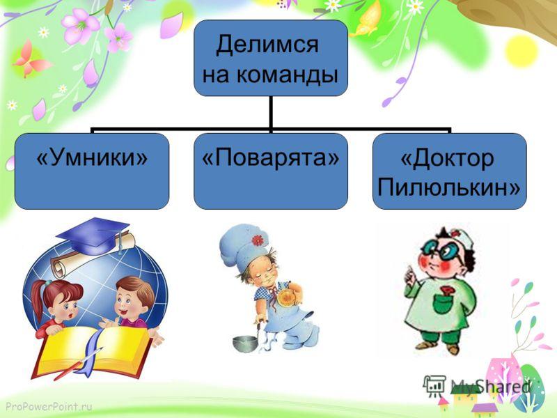 ProPowerPoint.ru Делимся на команды «Умники»«Поварята»«Доктор Пилюлькин»