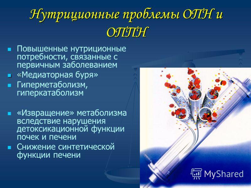 Повышенные нутриционные потребности, связанные с первичным заболеванием « «Медиаторная буря» Гиперметаболизм, гиперкатаболизм «Извращение» метаболизма вследствие нарушения детоксикационной функции почек и печени Снижение синтетической функции печени