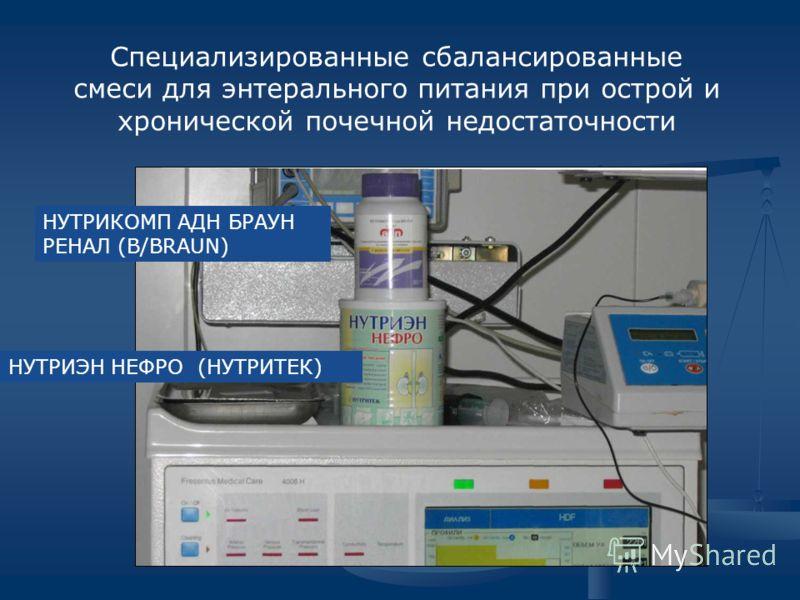 Специализированные сбалансированные смеси для энтерального питания при острой и хронической почечной недостаточности НУТРИЭН НЕФРО (НУТРИТЕК) НУТРИКОМП АДН БРАУН РЕНАЛ (B/BRAUN)