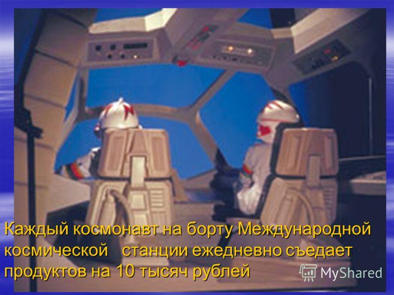 Каждый космонавт на борту Международной космической станции ежедневно съедает продуктов на 10 тысяч рублей