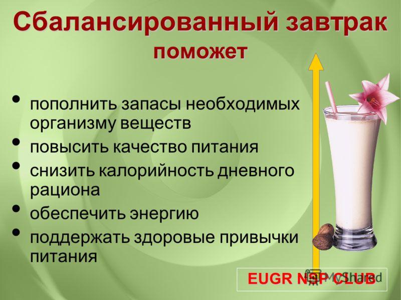 Сбалансированный завтрак поможет пополнить запасы необходимых организму веществ повысить качество питания снизить калорийность дневного рациона обеспечить энергию поддержать здоровые привычки питания EUGR NSP CLUB
