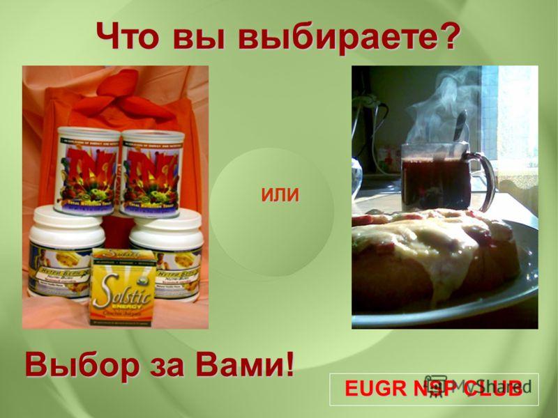 Что вы выбираете? ИЛИ EUGR NSP CLUB Выбор за Вами!