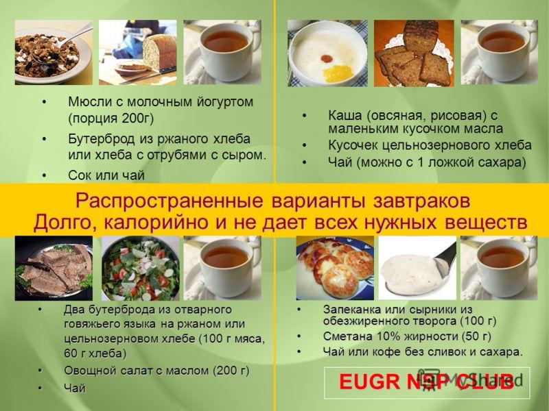 Запеканка или сырники из обезжиренного творога (100 г)Запеканка или сырники из обезжиренного творога (100 г) Сметана 10% жирности (50 г)Сметана 10% жирности (50 г) Чай или кофе без сливок и сахара.Чай или кофе без сливок и сахара. Распространенные ва