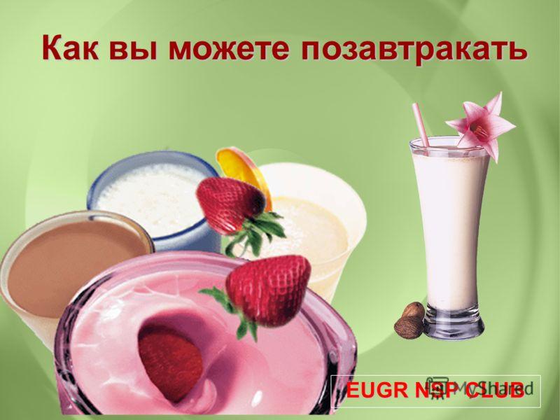 Как вы можете позавтракать EUGR NSP CLUB
