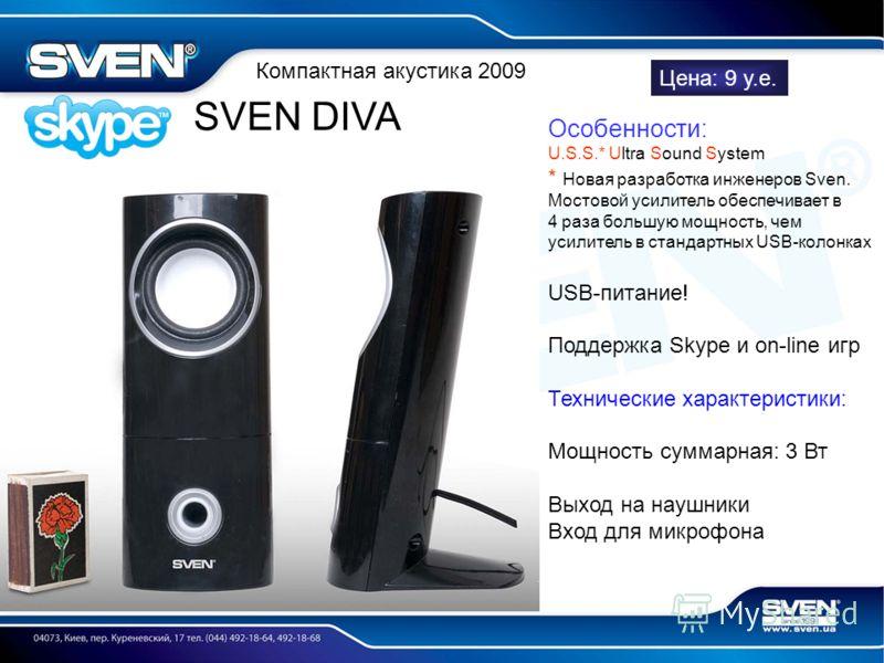 Цена: 9 у.е. SVEN DIVA Компактная акустика 2009 Особенности: U.S.S.* Ultra Sound System * Новая разработка инженеров Sven. Мостовой усилитель обеспечивает в 4 раза большую мощность, чем усилитель в стандартных USB-колонках USB-питание! Поддержка Skyp