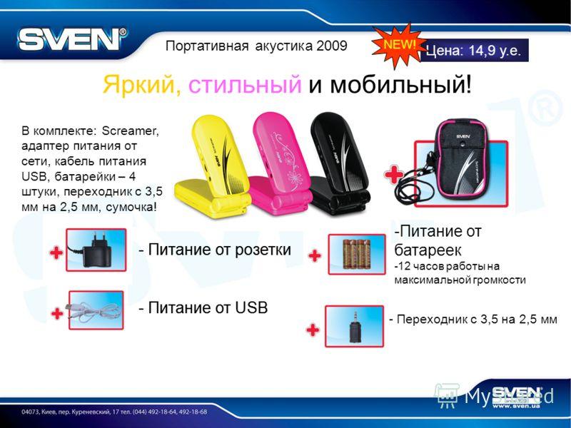 - Питание от розетки - Питание от USB Яркий, стильный и мобильный! - Питание от розетки - Питание от USB -Питание от батареек -12 часов работы на максимальной громкости - Переходник с 3,5 на 2,5 мм В комплекте: Screamer, адаптер питания от сети, кабе